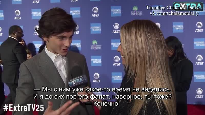 Кинопремия международного кинофестиваля в Палм-Спрингс: интервью на ковровой дорожке (русские субтитры)