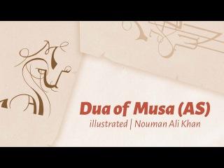 Dua of Prophet Musa (A.S) | illustrated | Nouman Ali Khan | Subtitled