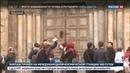 Новости на Россия 24 Храм Гроба Господня в Иерусалиме снова открыт