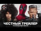RUS | Честный трейлер: «Дэдпул 2» (feat. Дэдпул) / «Deadpool 2» (feat. Deadpool) | Гаевский