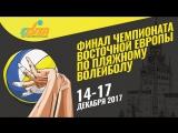 LIVE. Финал чемпионата восточной Европы по пляжному волейболу. Москва, день 3
