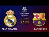 Реал — Барселона — live