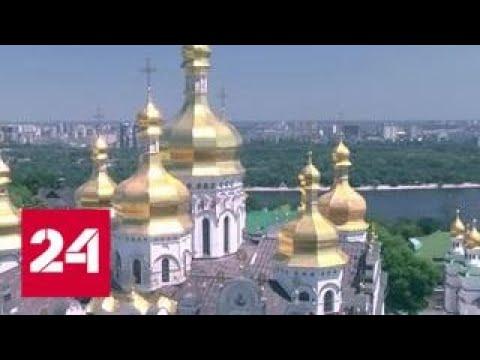 Порошенко сорвал встречу с епископами УПЦ в Лавре - Россия 24