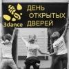 3dance | Новый набор на 2012/13 год!