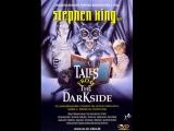 Сказки темной стороны /Tales from the Darkside 1-й сезон (ужасы, фэнтези, триллер, драма, комедия, сериал 1983 – 1988 гг.)