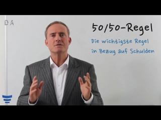 Бодо Шефер Часть 2 Избавление от долгов