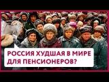 Россия худшая в мире для пенсионеров  Уши машут ослом #3 (О. Матвейчев)