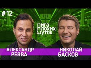 Лига Плохих Шуток #12 | Александр Ревва х Николай Басков