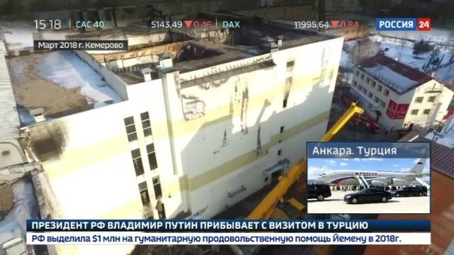 Новости на Россия 24 • Росгвардия: ЧОП в Зимней вишне взял на себя функции пожароохраны