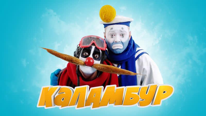 Журнал видео комиксов Каламбур Деревня Дураков 09 Серия 1 апреля Шестой Сезон