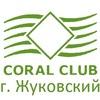 Coral Club - Здоровье и Бизнес / г. Жуковский