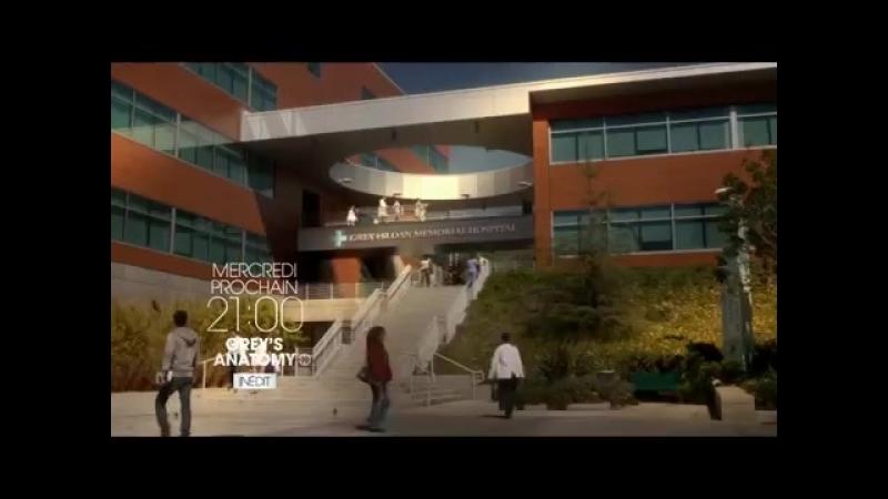 Анатомия страсти (TF1 [Франция], 07.03.2018) Анонс