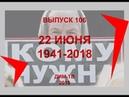 106 УНИЧТОЖЕНИЕ СОБСТВЕННИКОВ СССР Политика России Экономика России Идеология России Пенсии