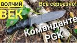 ВОЛЧИЙ ВЕК - КОМАНДАНТЕ. Обзор и тест ножа. / Forester 2018 ножи