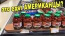 ЧТО ЕДЯТ американцы в Русском магазине в США и Канаде Дорогие ПРОДУКТЫ/ Жизнь еда в Америке минусы