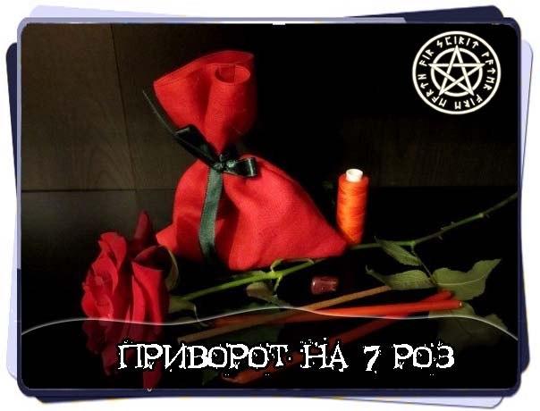 приворот на розы