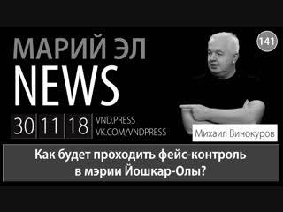 Михаил Винокуров: Марий Эл News #141