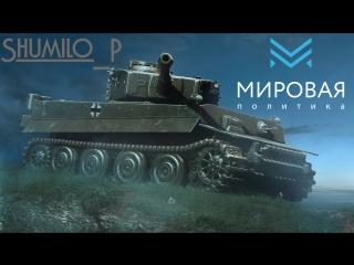 За одну минуту. Выпуск 50. Panzerkampfwagen VI Ausf. H1 «Tiger»