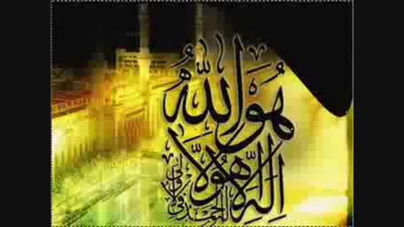 Основы Ислама-таухид-Единобожие 2
