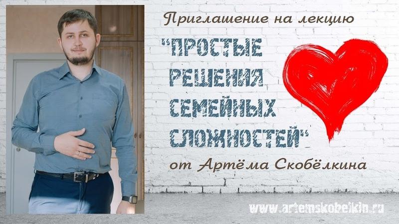 Приглашение на лекцию Простые решения семейных сложностей от Артёма Скобёлкина