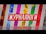 Журналюги (2018) / ТИЗЕР-ТРЕЙЛЕР / Анонс 1,2,3,4,5,6,7,8,9,10,11,12 серии