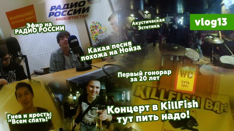 Vlog 13 / Концерт KillFish / Эфир на Радио России