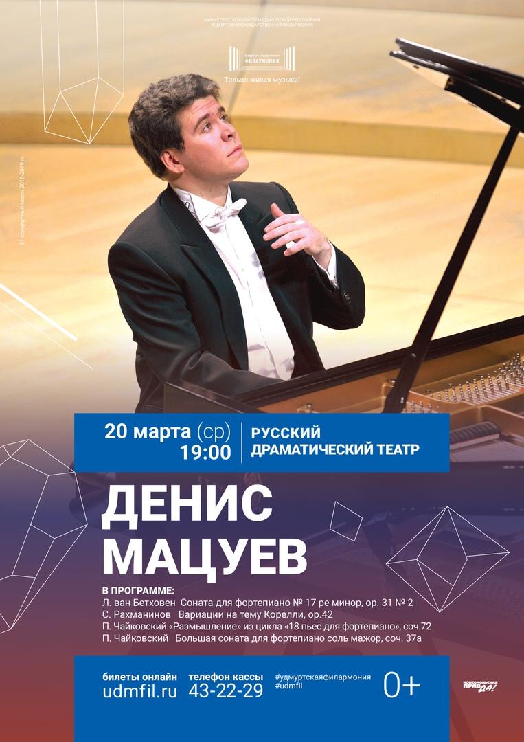 Афиша Ижевск 20.03 Денис Мацуев в Ижевске!