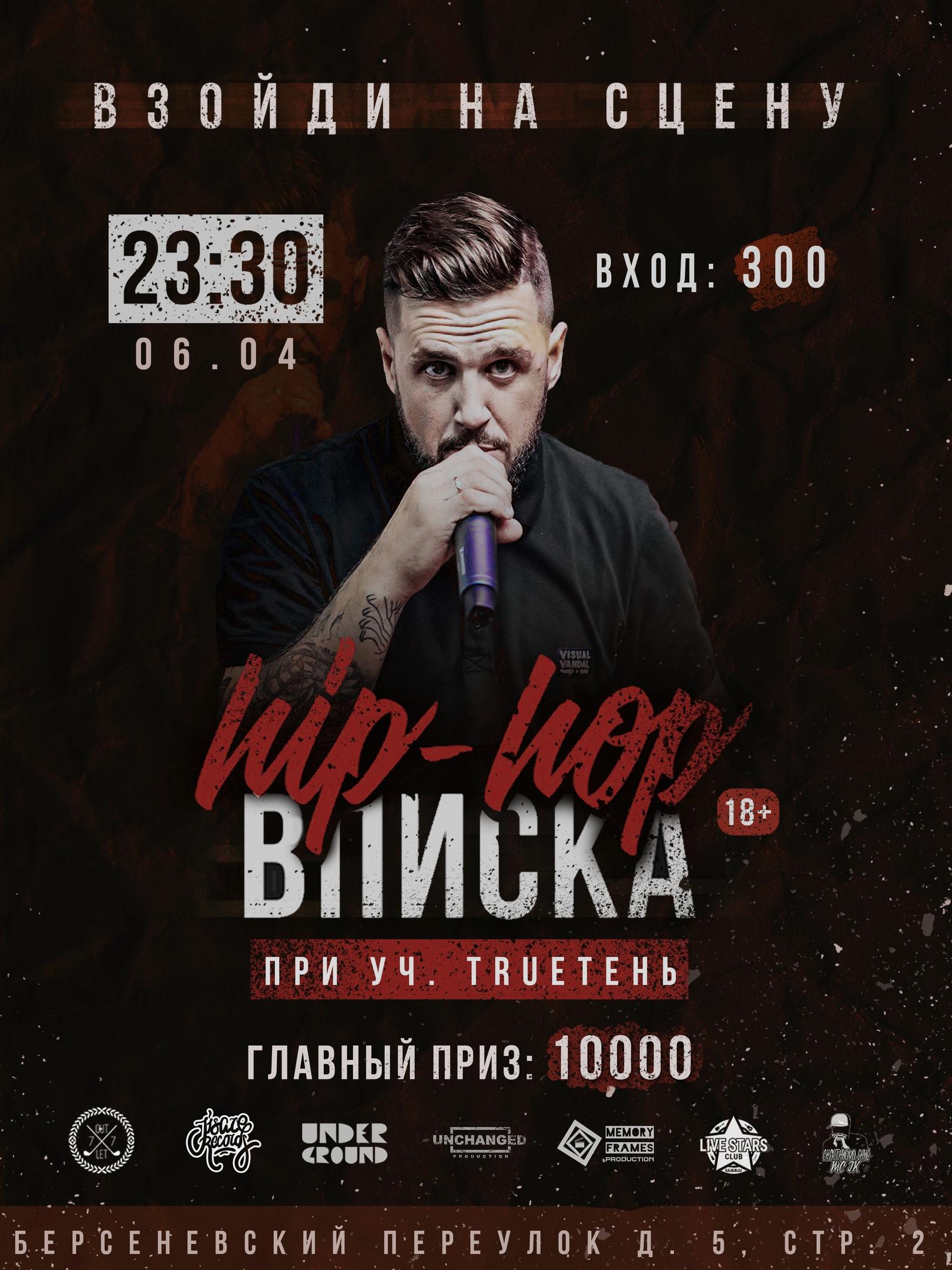HIP-HOP ВПИСКА