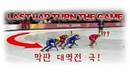 진선유 기적의 역전승!Torino Winter Olympics Short Track Women 1000M Final토리노 올림픽 쇼트트랙 여 1000M 결승 최