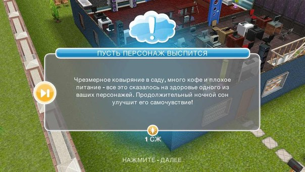 купить кухонную тумбу в sims freeplay