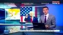 Новости на Россия 24 Трамп остановился в шаге от введения чрезвычайного положения