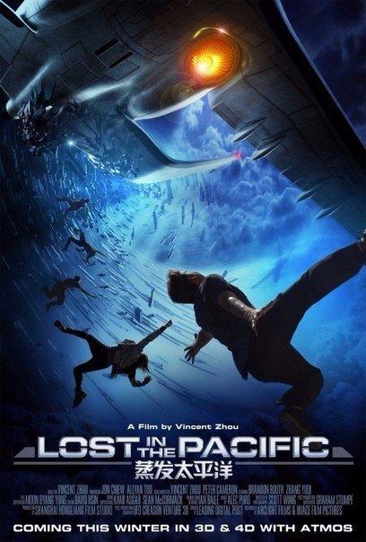 Затерянные в Тихом океане (2016)