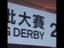 Донни на открытии гонконгского дерби 18 03 2018