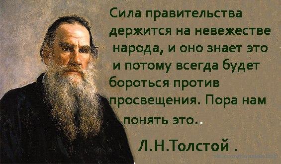 Лев Николаевич ТОЛСТОЙ  (1828 — 20.11.1910)