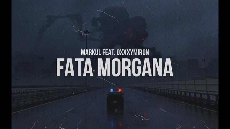 Markul feat Oxxxymiron - FATA MORGANA (минусовка)