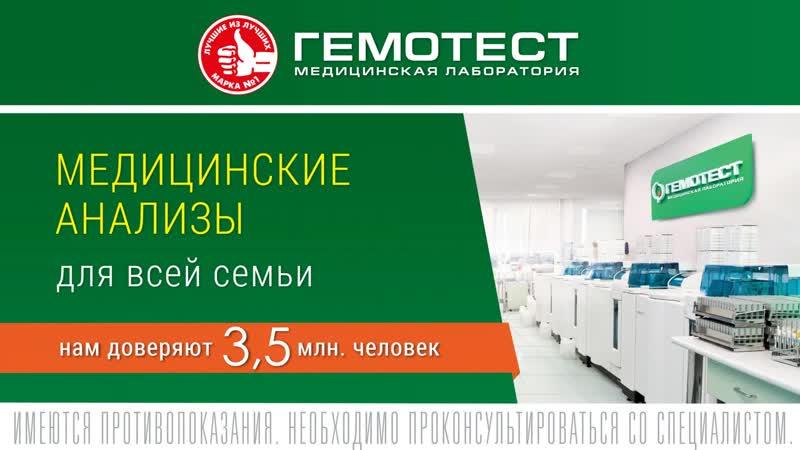 Лаборатория Гемотест Старая Купавна