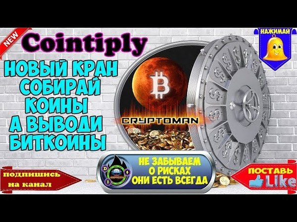 Cointiply новый Бомба жирный Биткоин кран сатоши Игры Видео Майнинг на cointiply.com 2018