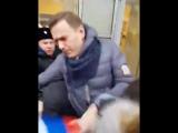 Алексея Навального задержали в Москве (28.01.18) [NR]