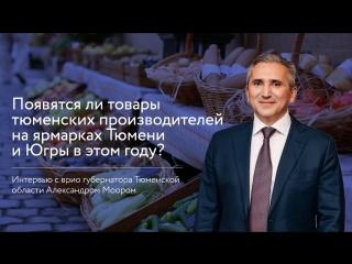 Появятся ли товары тюменских производителей на ярмарках Тюмени и Югры в этом году?
