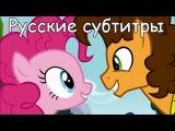 [RUS Sub SONG #6] MLP | Season #4 | Episode #12 -