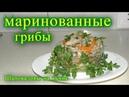 грибы маринованные как консервированные рецепт