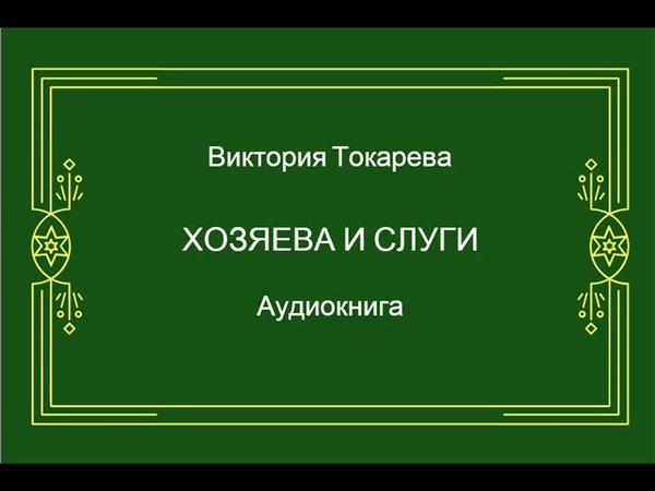 Виктория Токарева. Хозяева и слуги. Аудиокнига