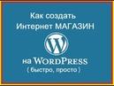 Как создать Интернет МАГАЗИН на WordPress. ЛУЧШЕЕ ПОШАГОВОЕ РУКОВОДСТВО - 2017