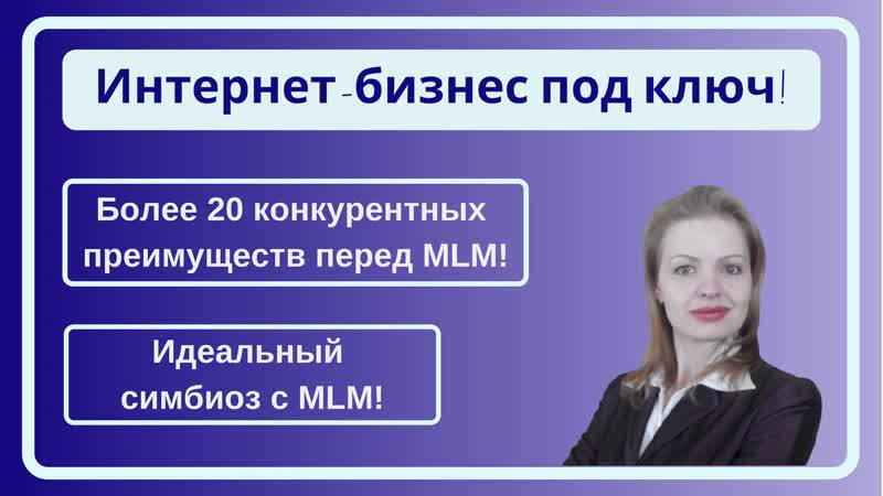 Как лидеру MLM перевести бизнес процессы из Offline в Online и кратно увеличить прибыль Y5na32