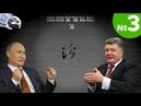 Политический Мортал Комбат Путин vs Порошенко ЧАСТЬ 3
