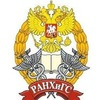 Олимпиада школьников РАНХиГС