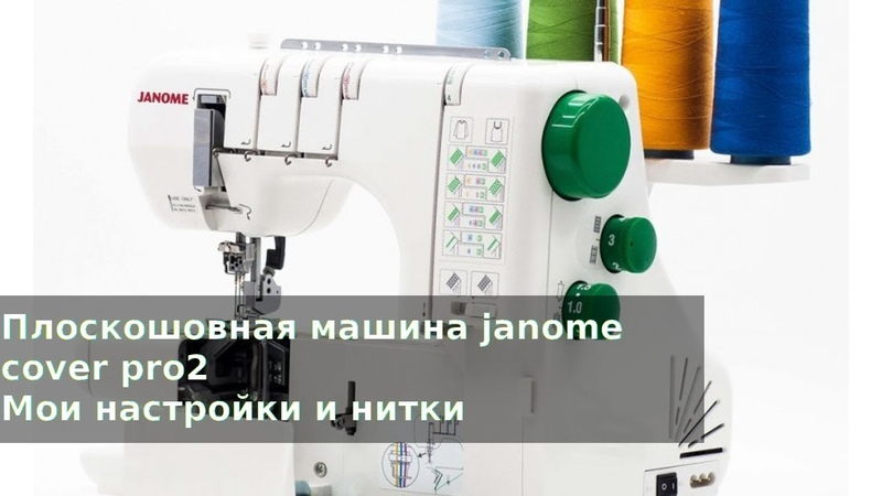 Плоскошовная машина janome cover pro2 Мои настройки и нитки