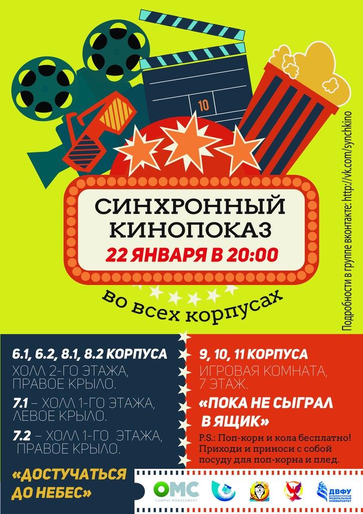 Афиша Владивосток Синхронный кинопоказ