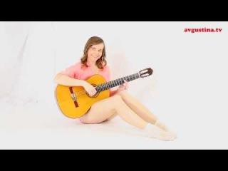 Поиграйте со мной! К Элизе! Августина Гитара на Августина ТВ! Открытый Урок с Августиной №29)