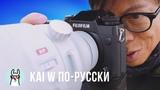 Kai W по-русски 200мм f2 объектив за $6,000 от Fuji